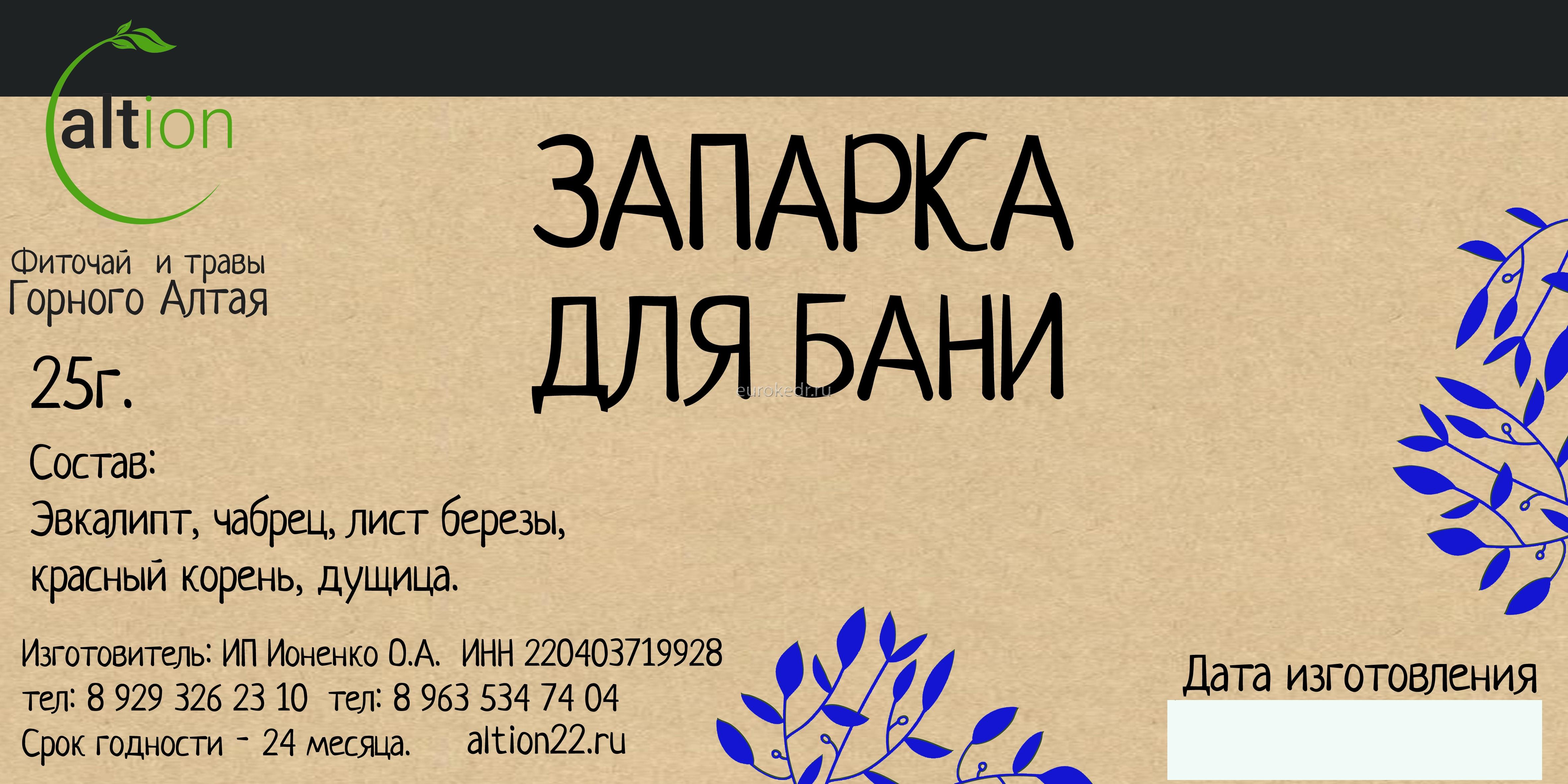 """Фитозапарка для бань, ванн и фитобочек """"Для бани"""""""
