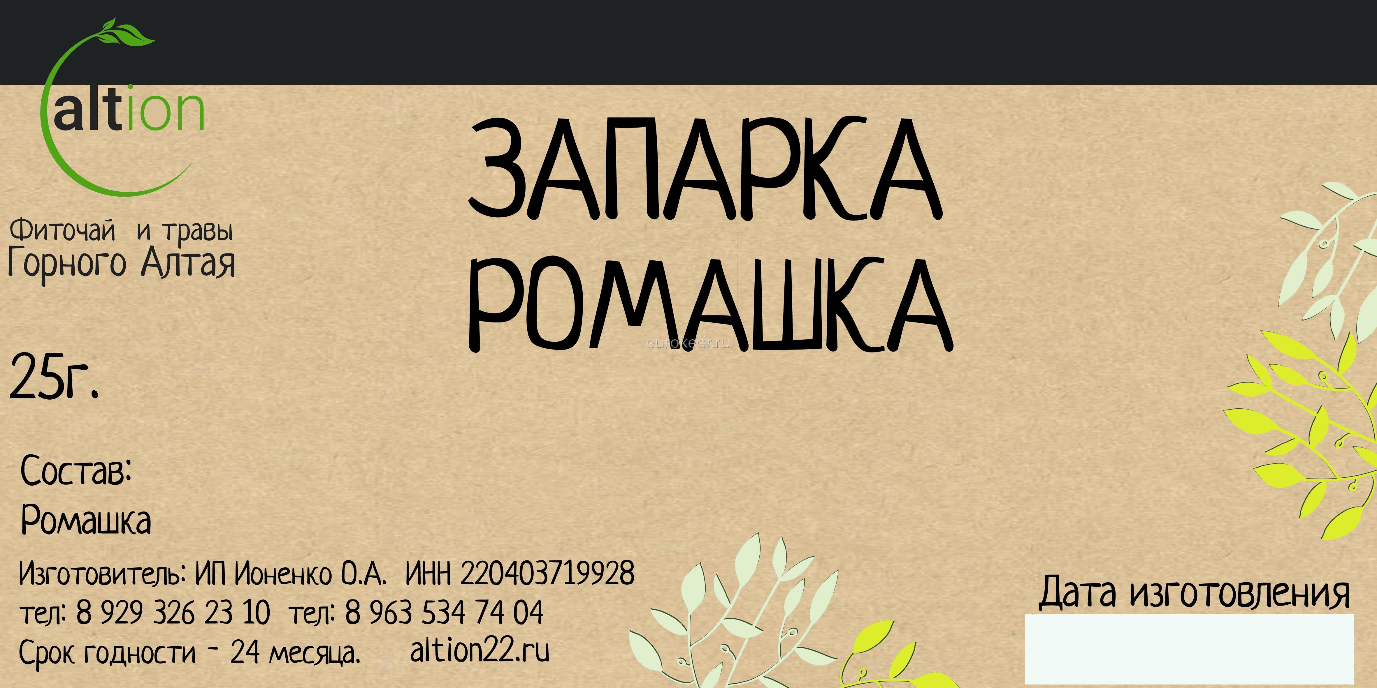 """Фитозапарка для бань, ванн и фитобочек """"Ромашка"""""""