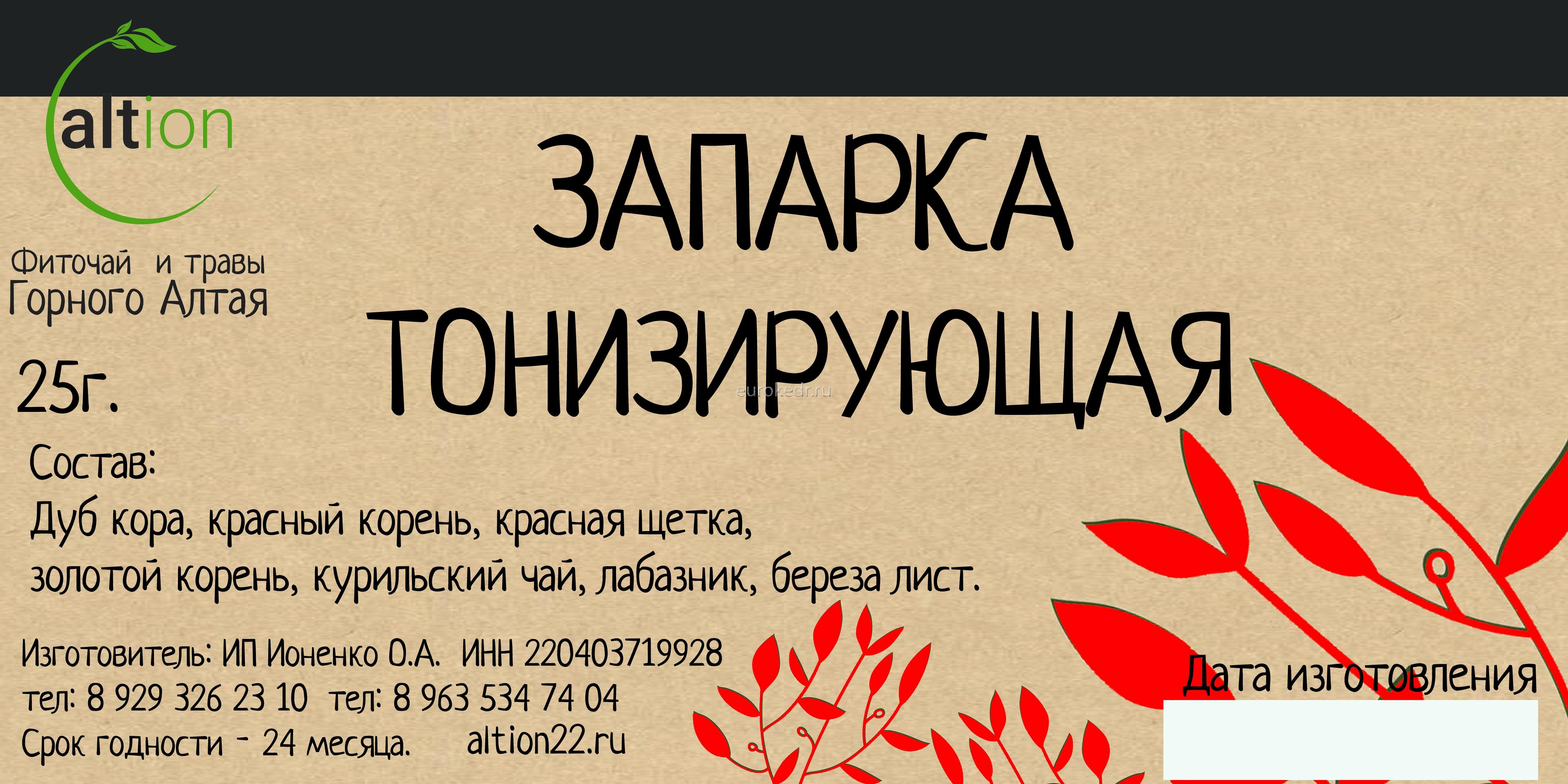 """Фитозапарка для бань, ванн и фитобочек """"Тонизирующая"""""""
