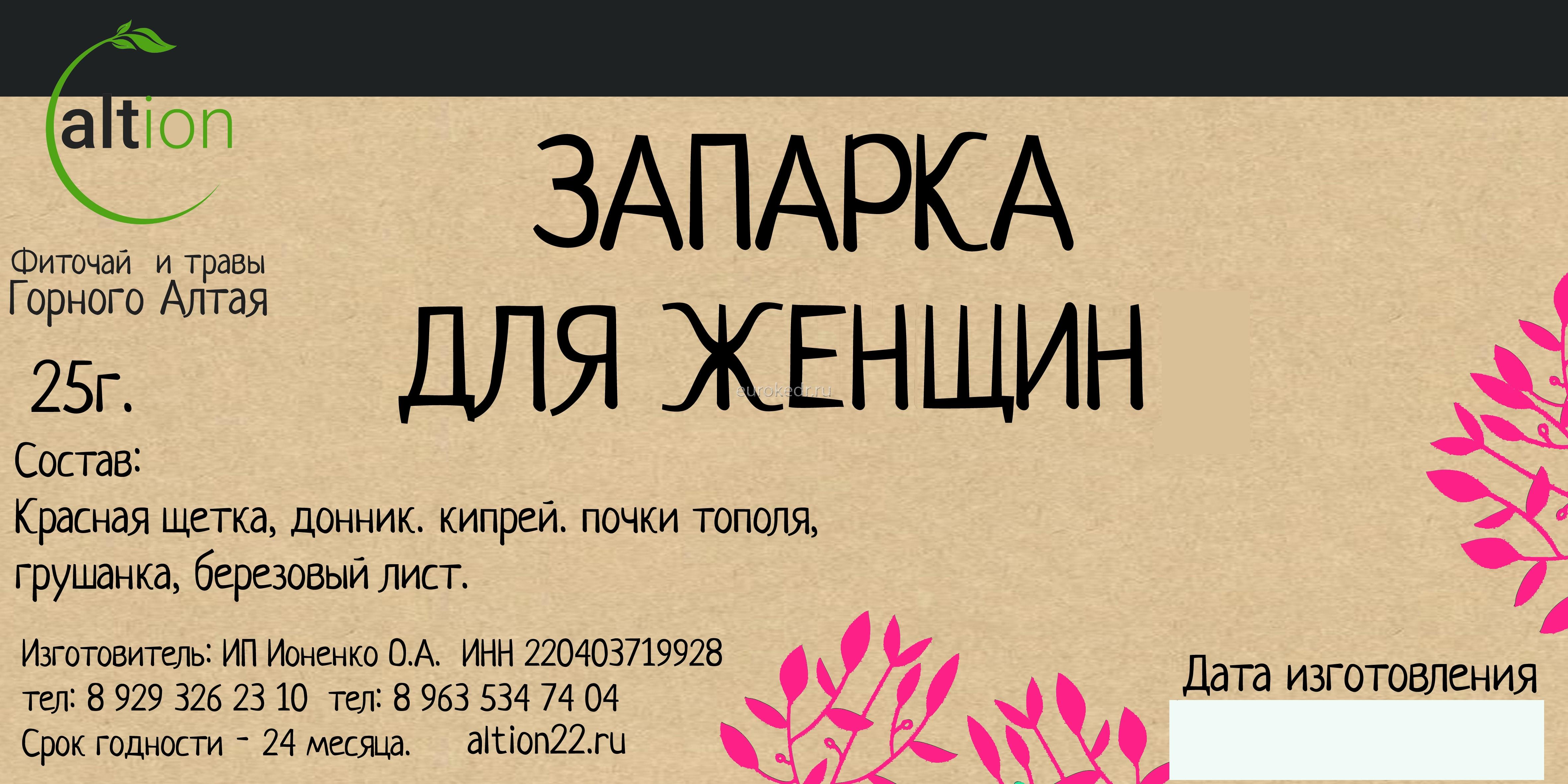 """Фитозапарка для бань, ванн и фитобочек """"Для женщин"""""""